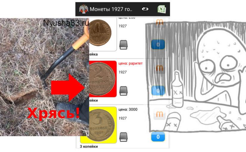 Как не повредить монету лопатой